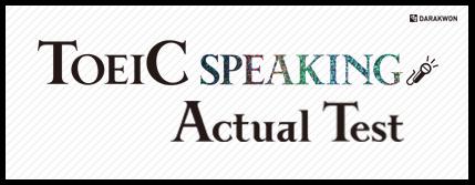 TOEFL iBT Speaking